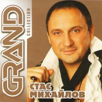 Стас Михайлов. Grand Collection - Стас Михайлов
