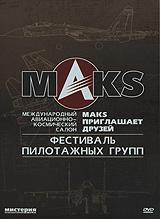 International Aviation & Space Salon MAKS (Mezhdunarodnyy aviacionno-kosmicheskiy salon MAKS. Priglashaet druzey: Festival pilotazhnyh grupp) - Aleksey Polyakov, Dmitriy Dobryy, Sergey Vikulin, Natalya Gubina