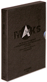 International Aviation & Space Salon MAKS (Aviasalon MAKS) (Gift Edition) (3 DVD) - Aleksey Polyakov, Aleksey Romanov, Dmitriy Dobryy, Sergey Vikulin, Natalya Gubina