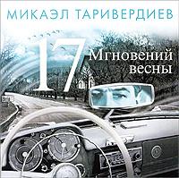 Mikae'l Tariverdiev. 17 mgnoveniy vesny - Mikael Tariverdiev, Iosif Kobzon, Yuriy Silantev, Estradno-simfonicheskiy orkestr VR i CT