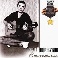 Сергей Коржуков. Натали - Сергей Коржуков