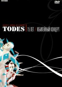 Balet Ally Duhovoj: TODES - 15 let (Misteriya Zvuka) - Alla Duhova, Huan Larra, Aleksey Gornizov, Igor Krutoj, Kristina Orbakaite, Vladimir Presnyakov-mladshiy, Avraam Russo