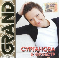 Сурганова и Оркестр. Grand Collection - Сурганова и Оркестр