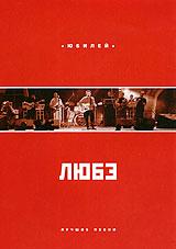 Любэ. Юбилей. Лучшие песни (1 DVD) - Любэ