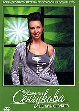 DVD Наталья Сенчукова: Начать сначала - Наталья Сенчукова