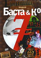 Баста & Ко. Videogaz №1 - Баста