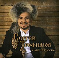 Sergej Trofimov. YA zhivu v Rossii - Sergei Trofimov (Trofim)