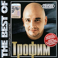 Trofim. The Best Of - Sergei Trofimov (Trofim)