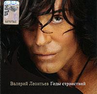 Валерий Леонтьев. Годы странствий - Валерий Леонтьев