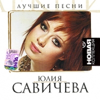 Yuliya Savicheva. Luchshie pesni. Novaya kollektsiya - Yulia Savicheva