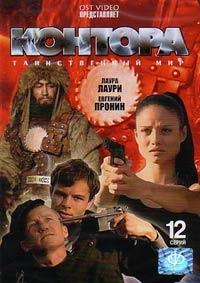 Kontora. 12 seriy - Andrej Romanov, Maksim Esaulov, Ada Staviskaya, Igor Ivanov, Evgeniy Pronin, Andrey Astrahancev