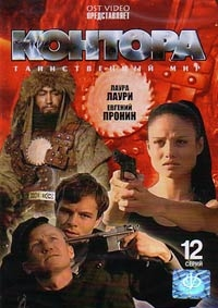 Kontora. 12 serij - Andrej Romanov, Maksim Esaulov, Ada Staviskaya, Igor Ivanov, Evgeniy Pronin, Andrey Astrahancev