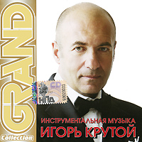 Igor Krutoy. Grand Collection. Instrumentalnaya muzyka - Igor Krutoy