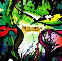 CD Диски Мельница. Дикие травы - Мельница