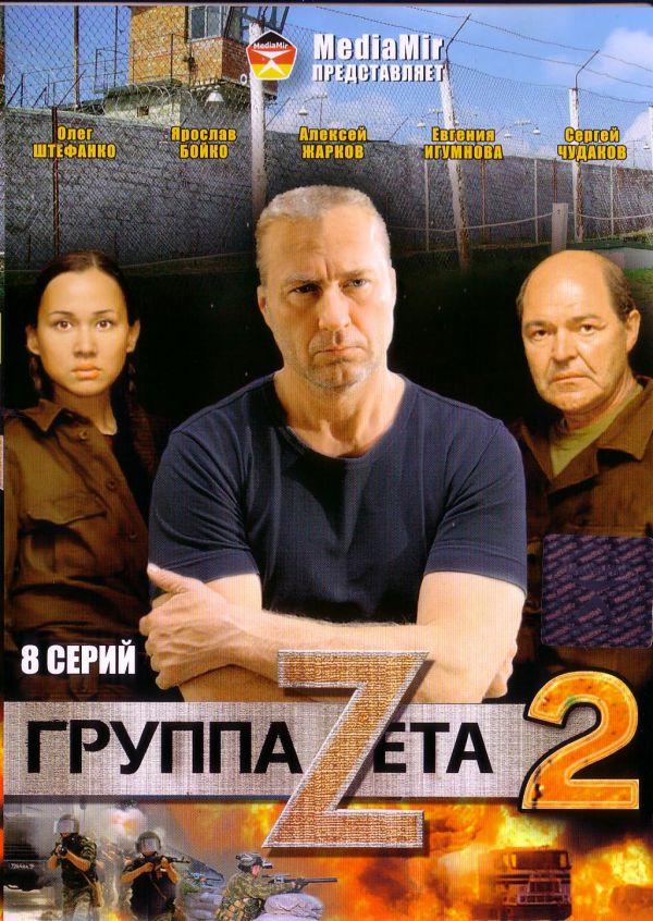 Gruppa Zeta 2 (Film wtoroj) - Viktor Tatarskij, Konstantin Shumaylov, Sergey Karataev, Viktor Umnov, Aleksej Zharkov, Yaroslav Boyko, Oleg Shtefanko