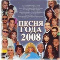 Pesnya goda 2008 - Alla Pugacheva, Diskoteka Avariya , Otpetye Moshenniki , Valeriya , Igor Nikolaev, Igor Krutoy, Valery Leontiev