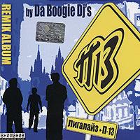 Ligalajz+P-13. Remix Album (by Da Boogie Dj's) - Ligalize , P-13