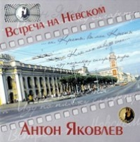 Антон Яковлев. Встреча на Невском - Антон Яковлев