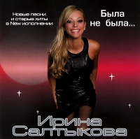 Irina Saltykova. Byla ne byla… - Irina Saltykova
