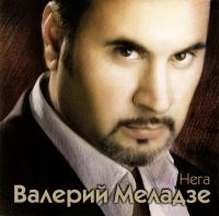 Валерий Меладзе. Нега (Переиздание 2009) - Валерий Меладзе