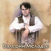 Валерий Меладзе. Сэра. (Переиздание 2009) - Валерий Меладзе