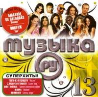 Various Artists. Muzyka Ru 13 - Valeriya , Gosti iz buduschego , DJ Groove , Diana , Ani Lorak, Nepara , Irakli
