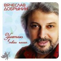 CD Диски Вячеслав Добрынин. Улетаю в твои глаза - Вячеслав Добрынин