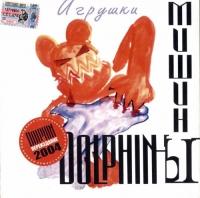 Dolphin. Игрушки. (Переиздание 2003) - Дельфин / Dolphin