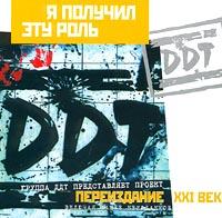 DDT. Я получил эту роль (Переиздание XXI век) - ДДТ