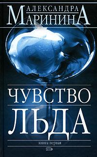 Александра Маринина. Чувство льда. В 2 книгах. Книга 1 и 2 - Александра Маринина