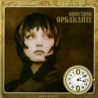 CD Диски Кристина Орбакайте. 0 часов 0 минут - Кристина Орбакайте