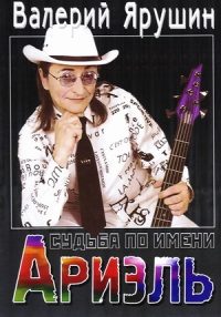 Walerij Jaruschin. Sudba po imeni Ariel - Valeriy Yarushin, Kirill Kotelnikov, VIA