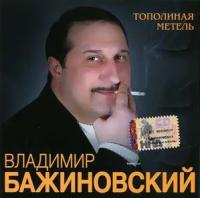 Владимир Бажиновский. Тополиная метель - Владимир Бажиновский