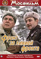 Front Beyond the Front Line (Front za liniey fronta) - Igor Gostev, Veniamin Basner, Semen Dneprov, Semen Cvigun, Aleksandr Haritonov, evgenij matveev, Vyacheslav Tihonov