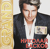 Nikolay Baskov. Grand Collection - Nikolay Baskov