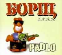 Борщ. Padlo (Подарочное издание) - Борщ / Borshch