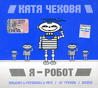 Katja Tschechowa. Ja - robot. mp3 Collection - Katya Chehova