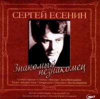 Sergej Esenin. Znakomyj neznakomets (audiokniga MP3) - Sergey Esenin, Yurij Golyshev