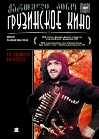 He didn't want to kill (On ubivat ne khotel) (RUSCICO) - Georgiy Shengelaya, S Zhvaniya, Guram Asatiani, A Purceladze, Georgiy Kalatozishvili, Igor Amasiyskiy, Kahi Kavsadze