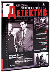 Classics of the Soviet Cinema: Detective. (RUSCICO) The Secret Agent's Blunder. The Secret Agent's Destiny. The Secret Agent's Return. The End of Operation 'Secret Agent' (4 DVD) - Veniamin Dorman, Mikael Tariverdiev, Vladimir Vostokov, Oleg Shmelev, Mihail Goyhberg, Vadim Kornilev, Petr Velyaminov