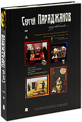 DVD Sergei Parajanov presents: Shadows of Forgotten Ancestors (Teni zabytyh predkov). Colour of Pomegranate (TSvet granata). The legend of the Surami fortress (Legenda o Suramskoj kreposti). Ashik-Kerib (Ashug-Karibi) (4 DVD) (RUSCICO) - Sergey Paradzhanov, David Abashidze, Dzhansug Kahidze, Miroslav Skorik, Dzhavanshir Kuliev, Tigran Mansuryan, Giya Badridze, Vazha Gigashvili, Sayat Nova, Ivan Chendey, Mihail Lermontov, Mihail Kocyubinskiy, Yuriy Klimenko, Albert Yavuryan, Yuriy Ilenko, Suren Shahbazyan, Nikolay Grinko, Sofiko Chiaureli, Ramaz Chhikvadze, Konstantin Stepankov, Yuriy Mgoyan, Vera Andzhaparidze, Duduhana Cerodze, Zurab Kipshidze, Larisa Kadochnikova, Nina Alisova, Tatyana Bestaeva, Ivan Mikolaychuk, Vilen Galustyan, Georgiy Gegechkori, Melkop Alekyan
