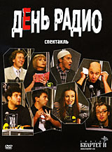 Den Radio (Spektakl) - Sergey Petreykov, Olga Oganova, Valeriya Sokolova, Neschastnyy sluchay , Nikolay Fomenko, Aleksej Kortnev, Nonna Grishaeva