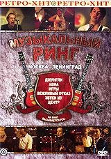Muzykalnyj ring: Moskva-Leningrad. Na ring vyzyvaetsya rok - Vezhlivyj otkaz , Centr , Zvuki MU , AVIA , Tamara Maksimova