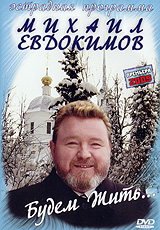 Mihail Evdokimov. Budem zhit... - Mihail Evdokimov