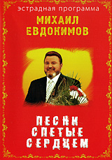 Michail Ewdokimow. Pesni spetye serdzem - Mihail Evdokimov