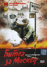 The Fight for Moscow (Bitva za Moskvu) Film 1: Agressiya (2 DVD) - Yurij Ozerov, Aleksandra Pahmutova, Igor Chernyh, Mihail Ulyanov, Yuozas Budraytis, Yuriy Yakovlev, Lev Prygunov