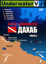 Dahab. Atlas of the divesites. Part 2 (Atlas dayvsaytov) (RUSCICO)