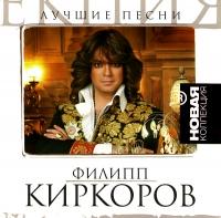 Филипп Киркоров. Лучшие песни. Новая коллекция - Филипп Киркоров