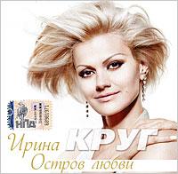 Irina Krug. Ostrov lyubvi - Irina Krug