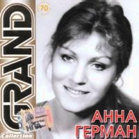 Анна Герман. Grand Collection - Анна Герман